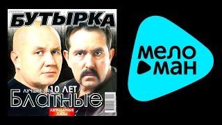 БУТЫРКА - БЛАТНЫЕ / BUTYRKA - BLATNYE