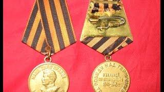 Медаль За победу над Германией СССР / Medal For Victory Over Germany In WW 2 / Награды фалеристика