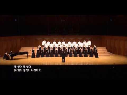 못잊어 - 조혜영 작곡 / 춘천시립합창단