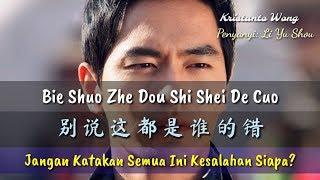 Bie Shuo Zhe Dou Shi Shei De Cuo - 别说这都是谁的错 - Li Yu Shou - 李雨寿