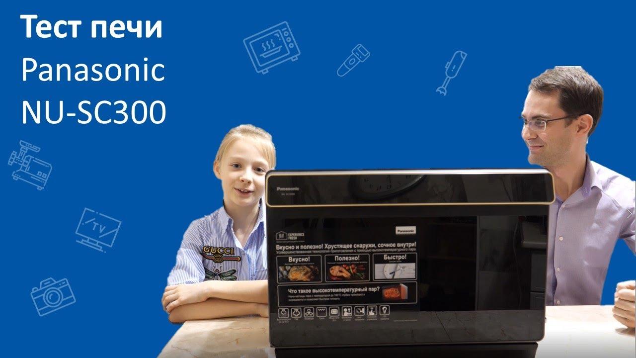 Конвекционно-паровая печь Panasonic NU-SC300