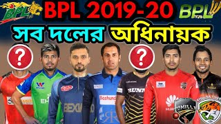 BPL 2019/20 All Team's Captains List | Bangabandhu BPL 2019 All (7) Seven Teams Captain