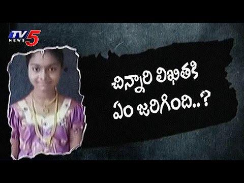 Guntur Girl Likitha  Kidnap Mystery Continues !! | FIR | TV5 News