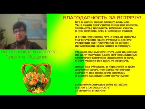 знакомства пащенко