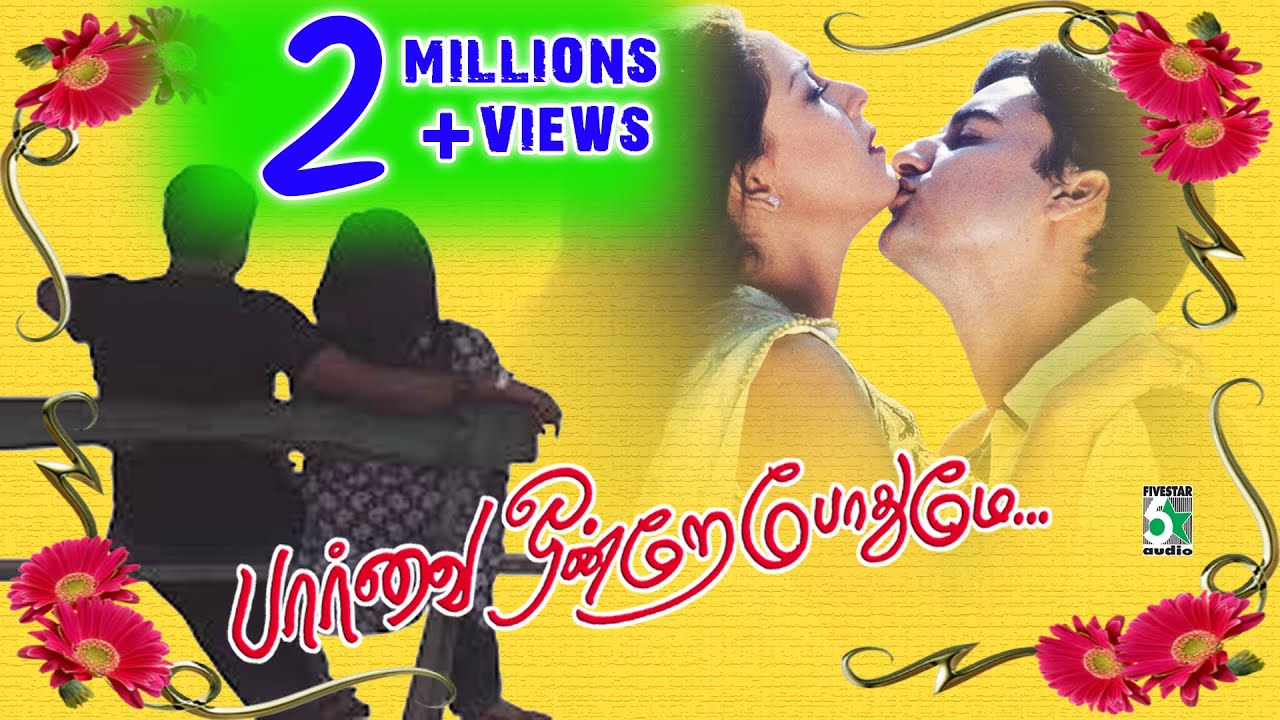 Thuli thuliyai from paarvai ondre podhume hd