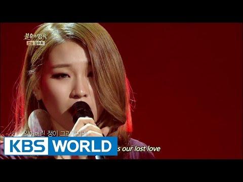 Son SeungYeon - Lost Love | 손승연 - 잃어버린 정 [Immortal Songs 2]