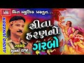 Sita Haran No Garbo | Munna Raja | Audio Jukebox | Superhit Garba 2017