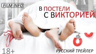 В постели с Викторией (2016) Трейлер к фильму (Русский язык)