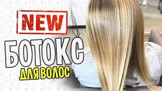 Как сделать ботокс для волос MARAVI BEACH. Рекомендую всем блондинкам! Советы парикмахера. Обучение