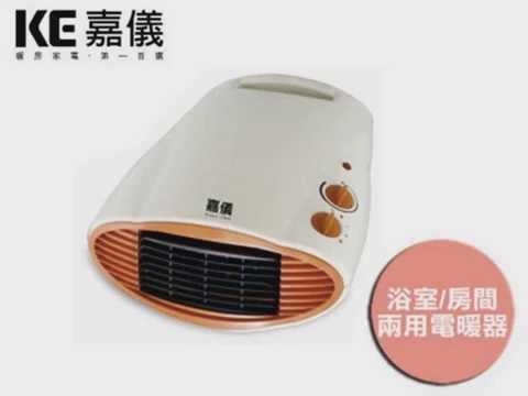 電暖器推薦-【嘉儀】浴室用防潑水陶瓷電暖器KEP-15|浴室用電暖器哪種好 - YouTube