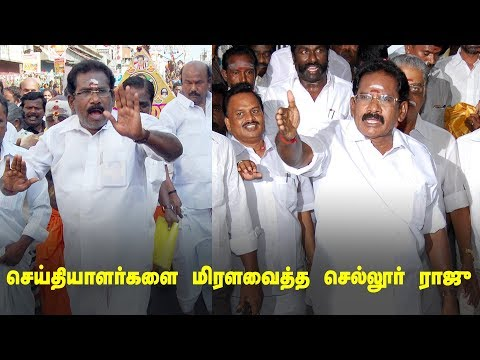 Sellur Raju confuses Press and Journalist !