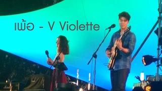 เพ้อ - วี วิโอเลต วอเทียร์ (Live) นั่งเล่น เฟสติวัล 2