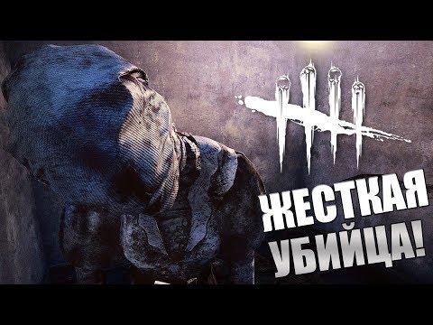 Dead by Daylight ► ЖЕСТКАЯ УБИЙЦА!
