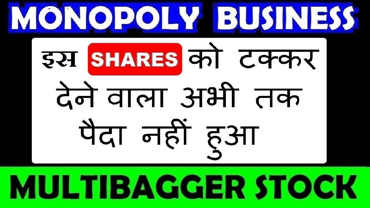 इस SHARE को टक्कर देने वाला अभी तक पैदा नहीं हुआ ⚫ MULTIBAGGER STOCK ⚫ MONOPOLY BUSINESS by SMKC