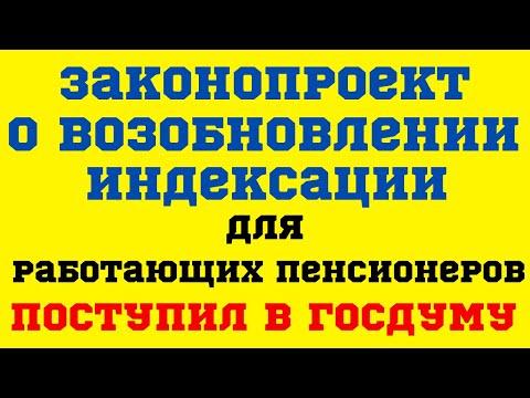 Законопроект о возобновлении индексации для работающих пенсионеров поступил в Госдуму