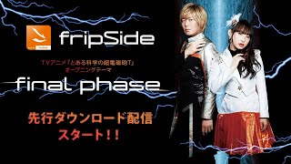 TVアニメ『とある科学の超電磁砲T』OPテーマ fripSide「final phase」