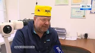 Во Владивостоке ведет прием  Юрий Терещенко, специалист по проблемам катаракты и глаукомы