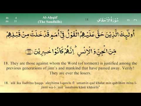 046   Surah Al Ahqaf by Mishary Al Afasy (iRecite)