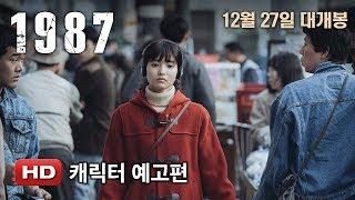 '1987' 캐릭터 예고편