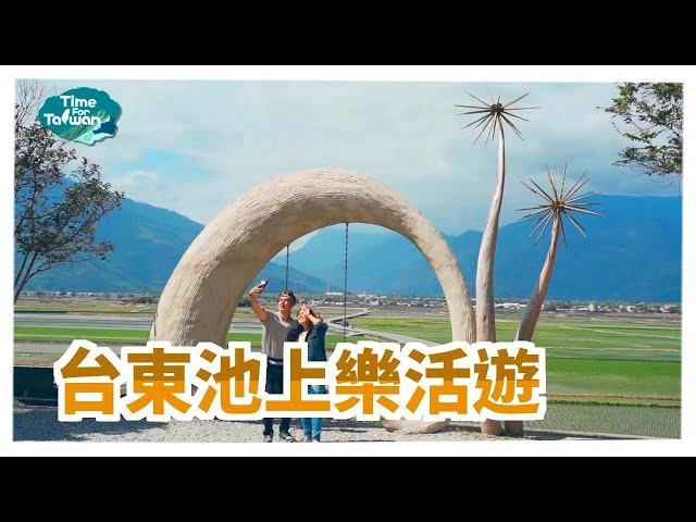台東池上樂活遊|Time for Taiwan - Taitung Taiwan Pass