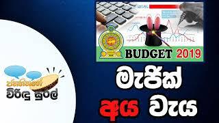 NETH FM  07.02.2019 Janahithage Virindu Sural