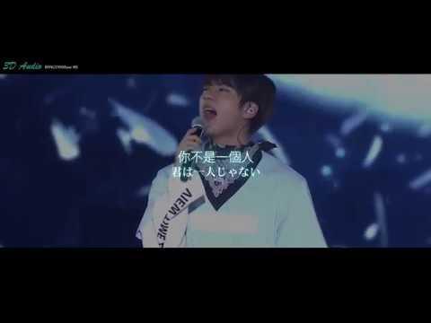 [Short Version] BTS防彈少年團 - Don't Leave Me   3D Audio   (請務必戴上耳機 感謝~) 🎧