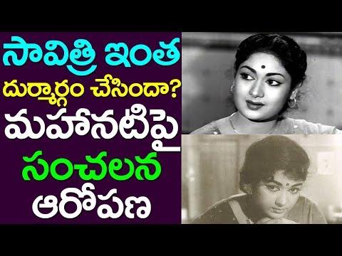 Sensational Allegation On Mahanati Savitri By Her Step Daughter   Take One Media   Savithri Tamil