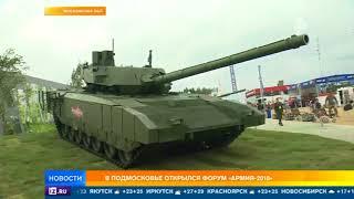 "На форуме ""Армия-2018"" представили новинки отечественного военпрома"