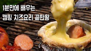 1분만에 배우는 캠핑/바베큐 치즈요리 끝판왕