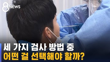 ① PCR ② 침 검사 ③ 신속항원검사, 어떻게 다를까 / SBS