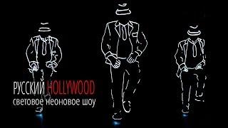 Световое шоу «Возвращение короля». Клубное шоу от «Русский Hollywood»