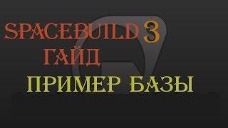 Spacebuild 3 Гайд: Пример базы