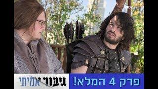 גיבור אמיתי - פרק 4  המלא!
