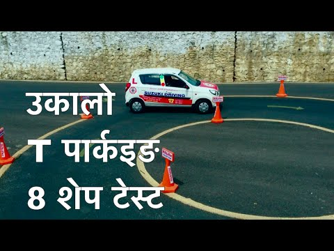Car Trial Test in Nepal 2017 - Latest Complete