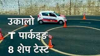 Car Trial Test in Nepal 2018 - Latest Complete