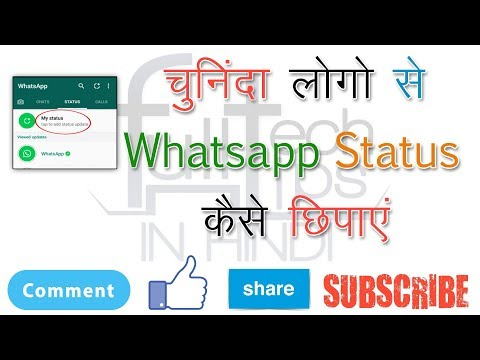 How To Hide Whatsapp Status From Selected Peoples | Full Tech Tips In Hindi |