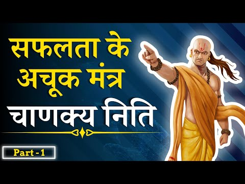 Chanakya Niti for Success in Today's World (Complete)
