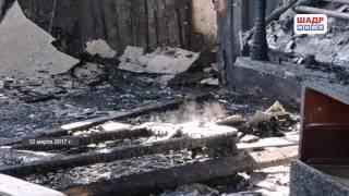 Пожар в поселке Осеево (2017-03-13)