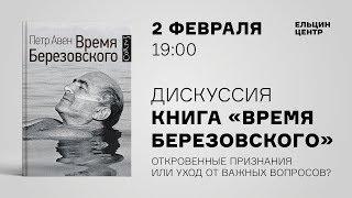 «Время Березовского». Публичная дискуссия в Ельцин Центре