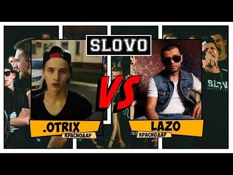 SLOVO | Краснодар, сезон 6. .Otrix vs. Lazo