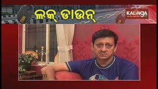 Ollywood Actor Sidhant Mohapatra Appeal Citizens To Support Lockdown