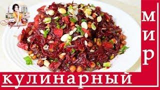 Салат из свеклы. Диетический и питательный свекольный салат.
