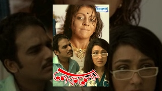 Popular Bangla Movie -  Necklace