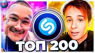 ТОП 200 ПЕСЕН SHAZAM | ИХ ИЩУТ ВСЕ | ШАЗАМ - ОКТЯБРЬ 2020