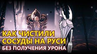 ЧИСТЫЙ СОСУД - ГАЙД ПО БОССУ + ПРОХОЖДЕНИЕ БЕЗ УРОНА В HOLLOW KNIGHT