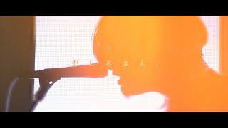 「Blindness」Music Video - SAYONARA HATE TOWN