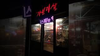강릉 수제양념돼지갈비! 강릉시내 연탄구이포차 맛집식당!…