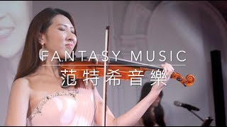 Download lagu 范特希音樂 Fantasy Music 062 (Violin Sample)cover 有點甜-汪蘇瀧
