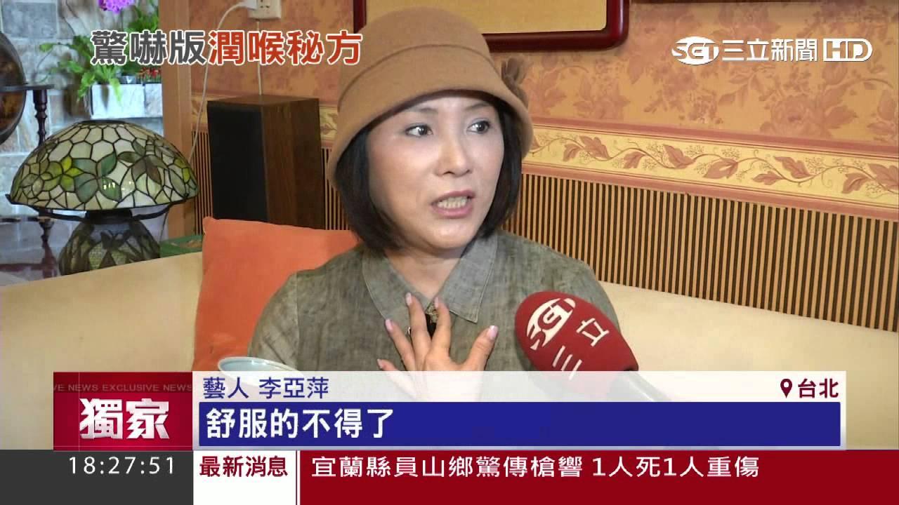 【獨家】「蟬殼」你敢吃嗎?!李亞萍密助蔡英文護嗓|三立新聞臺 - YouTube