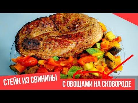 Стейк из свинины с овощами на сковороде